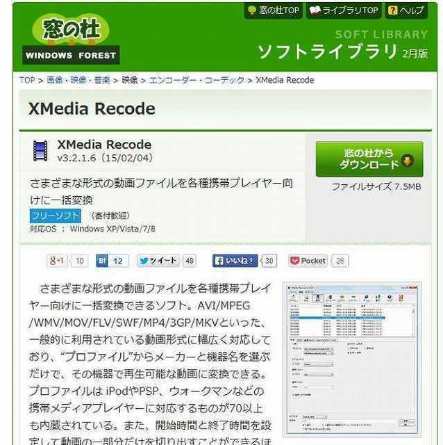 XMedia Recode4.jpg