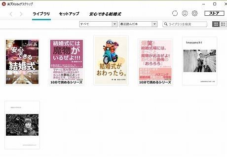 楽天koboライブラリー.jpg